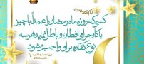 دعا ماه مبارک رمضان   30 روز دعای ماه رمضان
