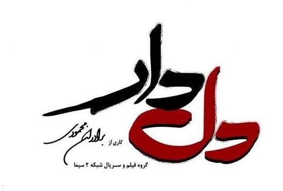 تمامی سریال های ماه رمضان 1398 + ساعت پخش سریال های ماه رمضان