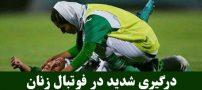 درگیری شدید در بازی فوتبال زنان (+عکس)