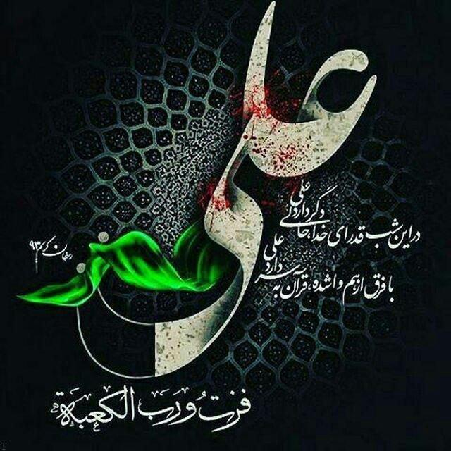 متن و عکس نوشته ضربت خوردن و شهادت امام علی (ع)