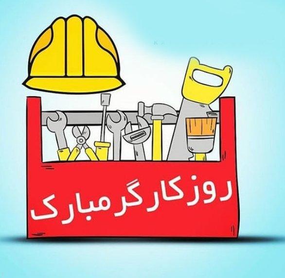 جملات زیبا از معصومین درباره کارگر (روز کارگر گرامی باد)