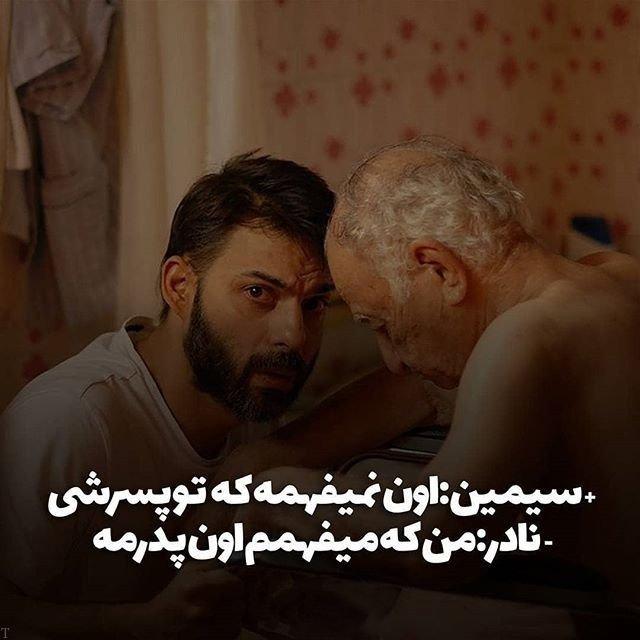 عکس نوشته درباره پدر | متن زیبا درباره پدران مهربان