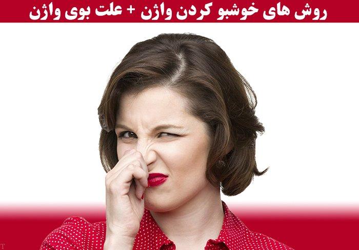 روش های خوشبو کردن واژن + علت بوی واژن