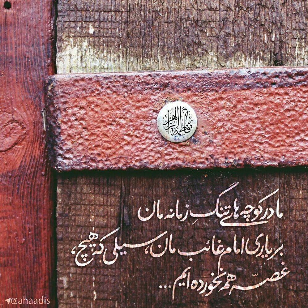 متن زیبا درباره امام زمان (عج) + عکس نوشته زیبا درباره امام زمان