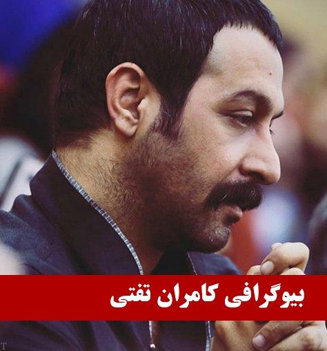 بیوگرافی کامران تفتی و همسرش + زندگی شخصی کامران تفتی