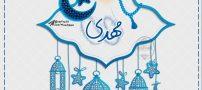 عکس پروفایل ماه رمضان | متن و عکس مخصوص ماه مبارک رمضان (98)