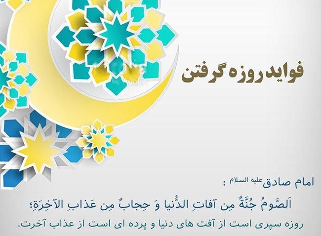 فواید بی نظیر روزه گرفتن از نظر علمی ،اسلامی و پزشکی