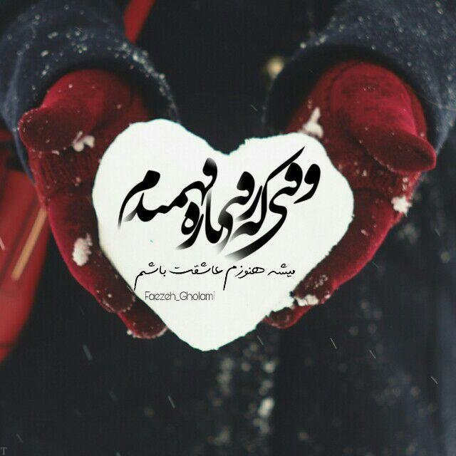 عکس نوشته های غمگین و مفهومی عاشقانه (98)
