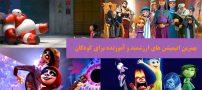 بهترین انیمیشن های ارزشمند و آموزنده برای کودکان