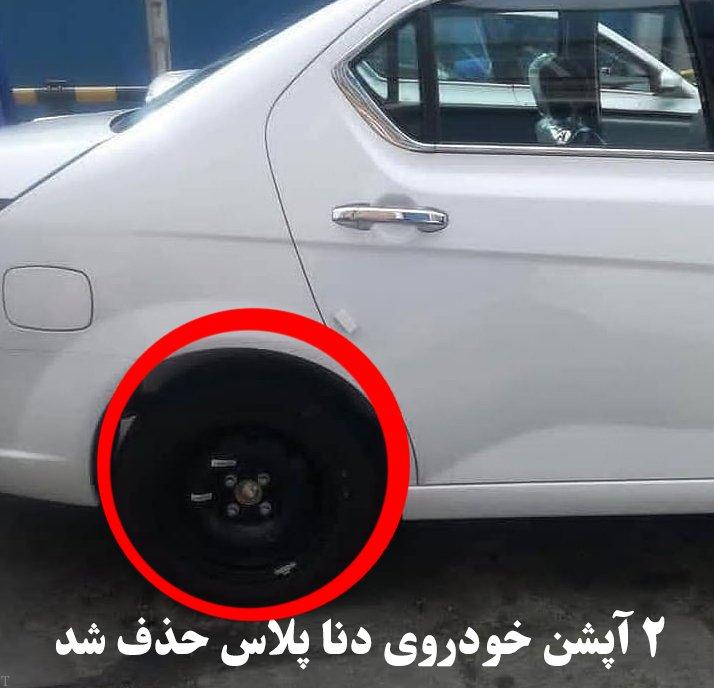 2 آپشن خودروی دنا پلاس حذف شد + عکس