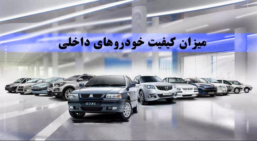 معرفی میزان کیفیت خودروهای داخلی تا خرداد 98
