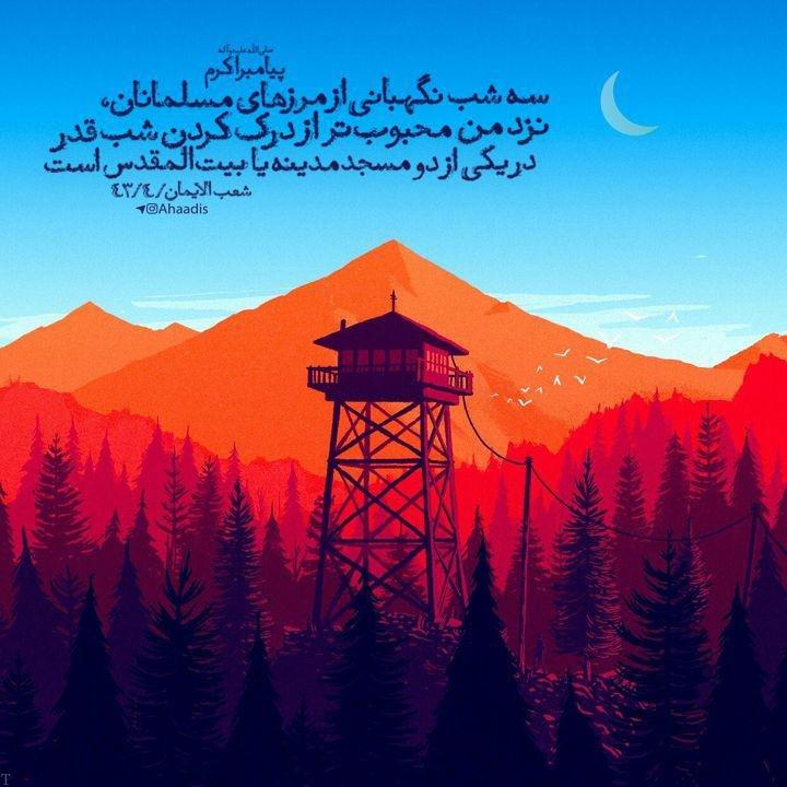 احادیث و روایت های زیبا درباره شب قدر (2)