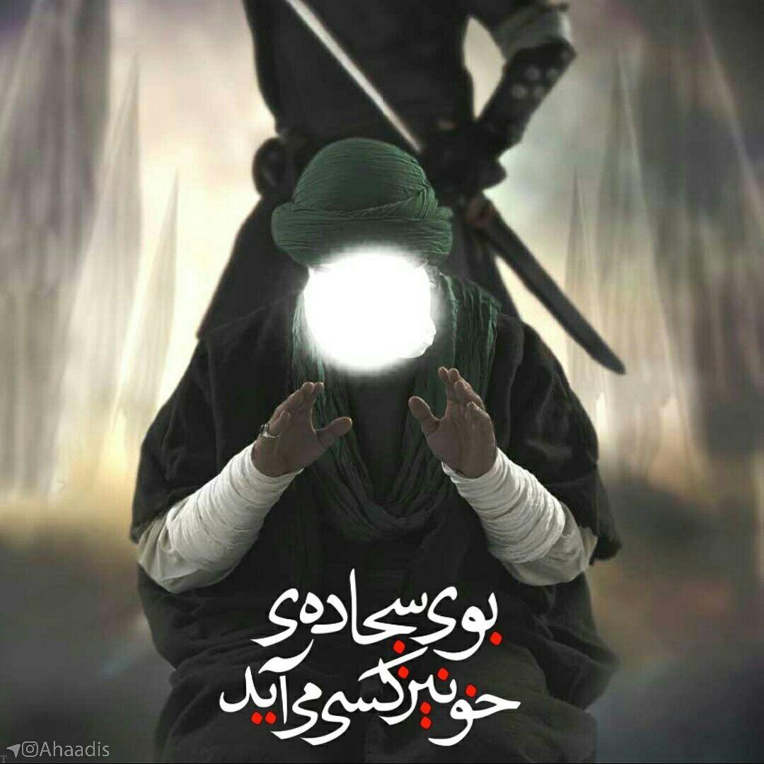 متن و عکس پروفایل ضربت خوردن امام علی علیه السلام (98)