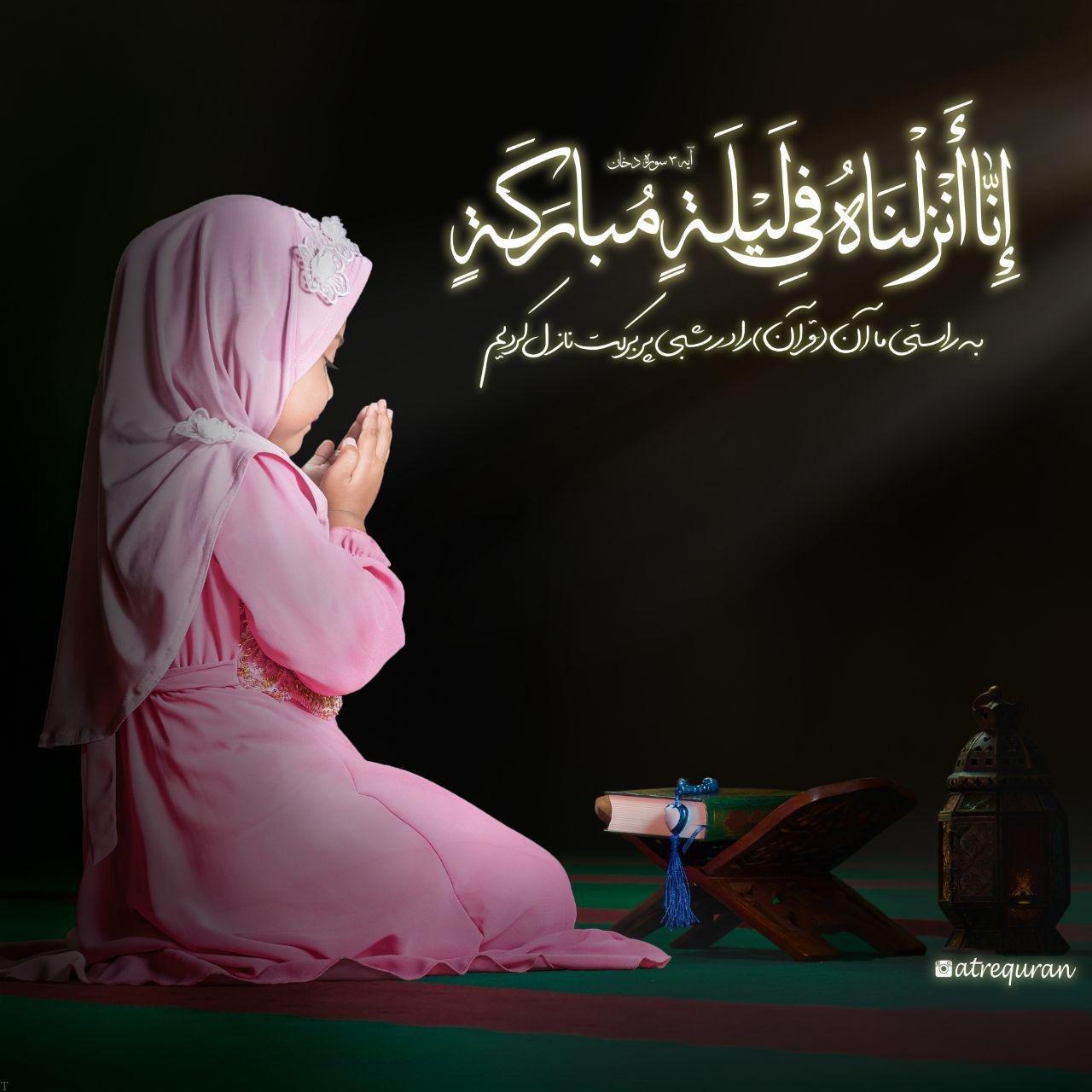 عکس و متن زیبا و ادبی برای التماس دعا در شب قدر (۹۸)