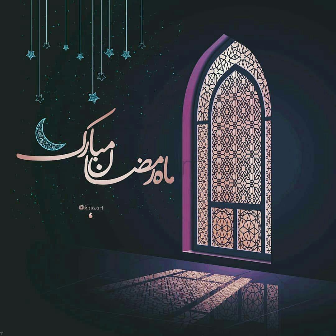 عکس پروفایل ماه مبارک رمضان 1398 | عکس و متن شروع ماه رمضان 98