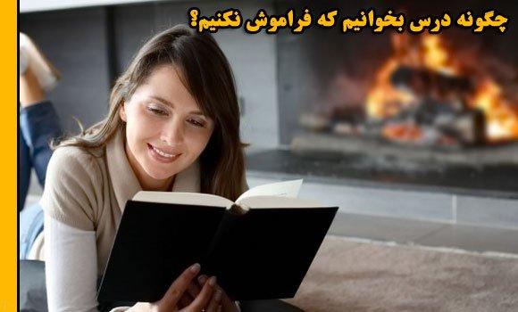 چگونه مطالعه کنیم که در ذهن باقی بماند؟