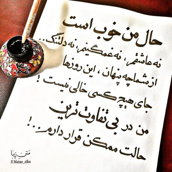 عکس نوشته های عاشقانه زیبا و خاص (98)