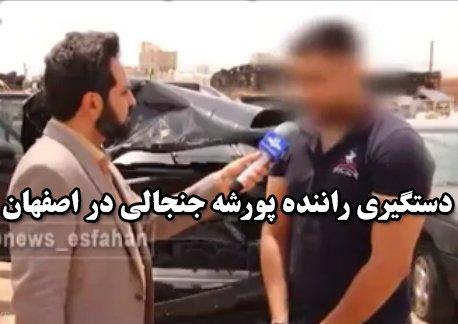 دستگیری راننده پورشه جنجالی در اصفهان (فیلم)
