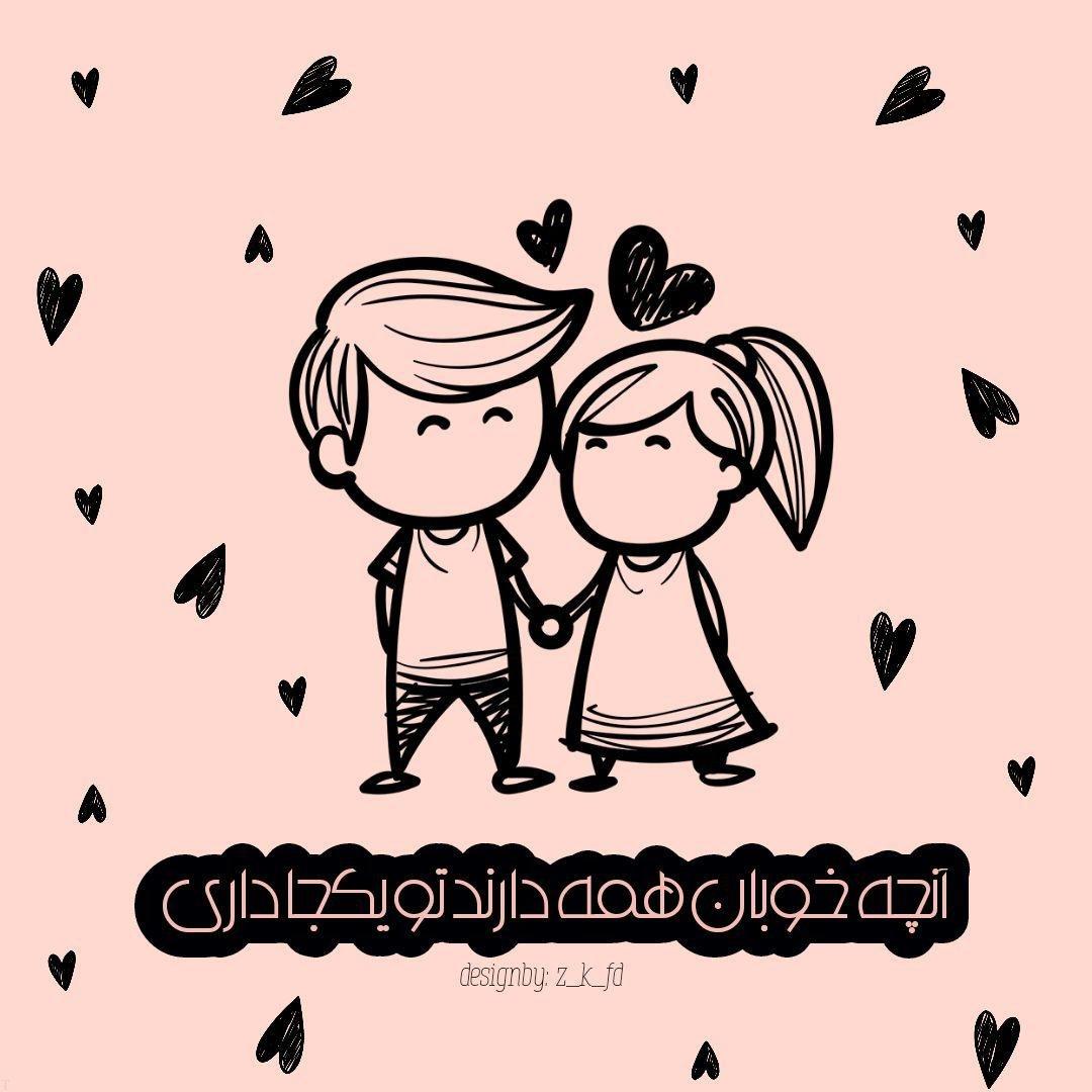 عکس پروفایل عاشقانه زیبا و احساسی | عکس پروفایل دوست داشتن