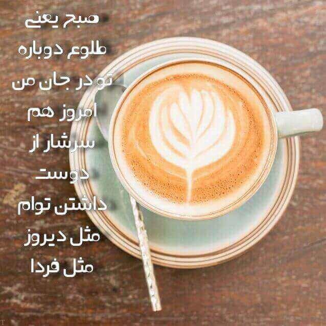 عکس نوشته زیبا و شاد مخصوص صبح بخیر (98)