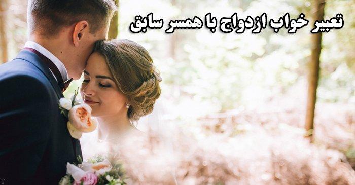 تعبیر خواب ازدواج با همسر سابق + تعبیر مراسم عروسی با همسر فعلی