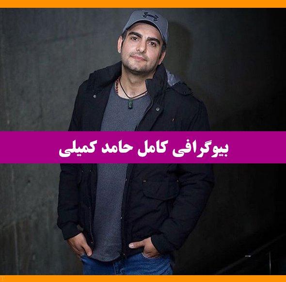 بیوگرافی حامد کمیلی + عکس و زندگی شخصی + مصاحبه و اینستاگرام