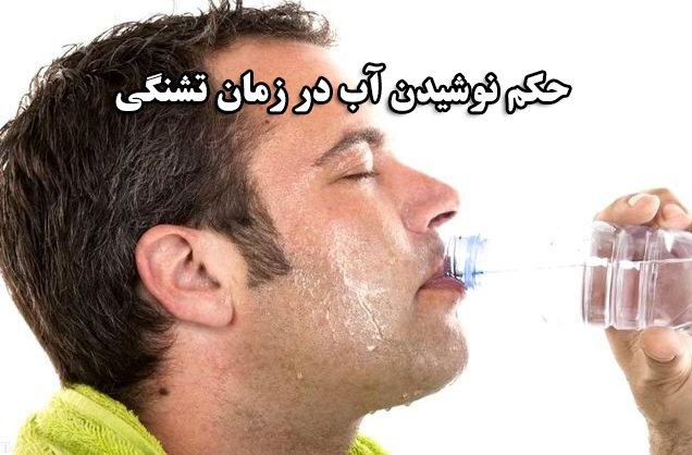 حکم نوشیدن آب در زمان تشنگی شدید روزه دار چیست؟