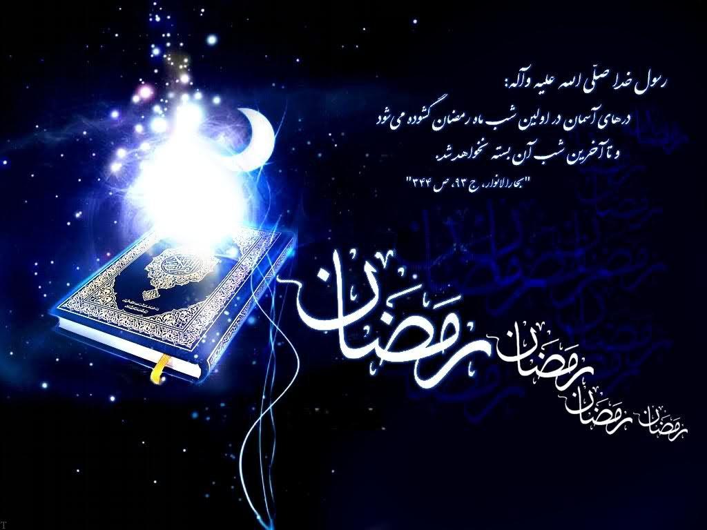 زمان دقیق آغاز ماه مبارک رمضان 1398