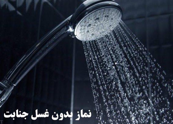 نظر مراجع درباره خواندن نماز بدون غسل جنابت
