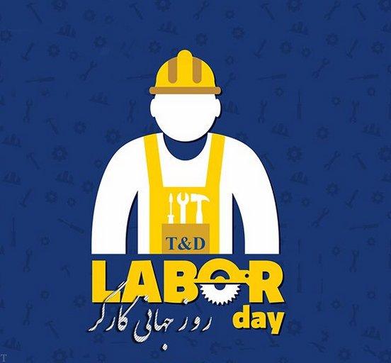20 عکس پروفایل تبریک روز کارگر | 11 اردیبهشت روز کارگر