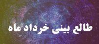 بهترین طالع بینی خرداد ماه 99 | طالع بینی ماه جدید