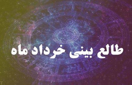 بهترین طالع بینی خرداد ماه 98 | طالع بینی ماه جدید