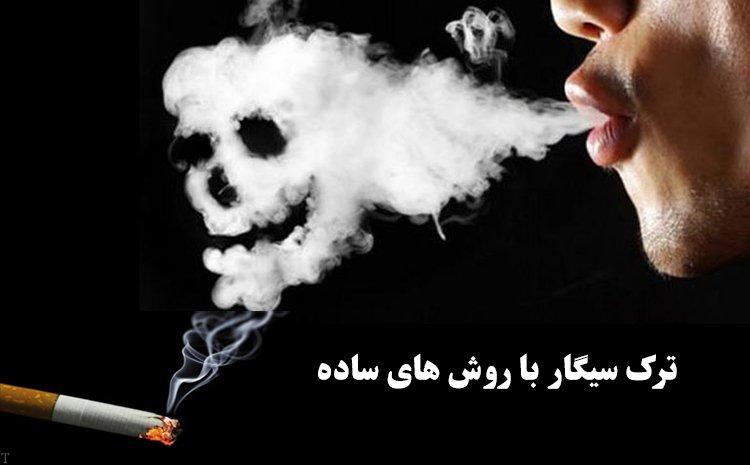 روش هایی ساده برای ترک کردن سیگار بصورت دائمی