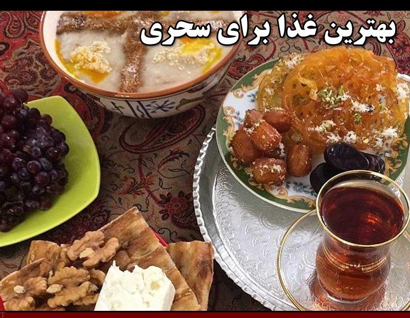بهترین غذا برای سحری در ماه مبارک رمضان چیست؟