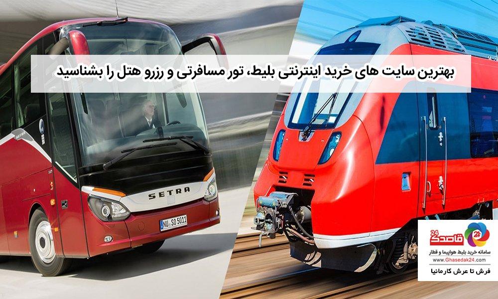خرید بلیط قطار یا بلیط اتوبوس با قاصدک 24 بهترین انتخاب مسافران