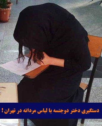 سرگذشت و دستگیری دختر دوجنسه با لباس مردانه در تهران !