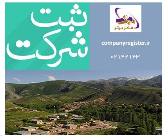 خراسان شمالی رکوردار ثبت شرکت در گوگل