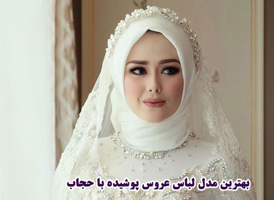 بهترین مدل لباس عروس پوشیده با حجاب 98 – 2019