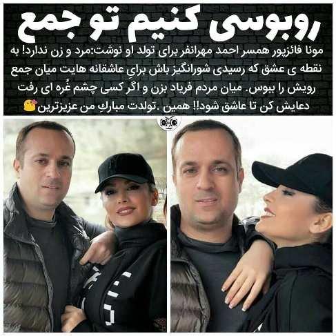 تبریک تولد عاشقانه ارسطوی سریال پایتخت + بهاره رهنما در قشم
