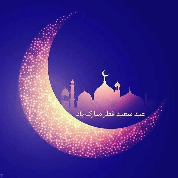 اس ام اس تبریک عید سعید فطر 99 | عکس پروفایل تبریک عید سعید فطر