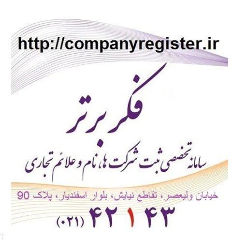 خراسان شمالی رکورد دار ثبت شرکت