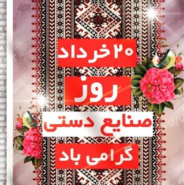 اس ام اس تبریک روز جهانی صنایع دستی | عکس تبریک روز صنایع دستی