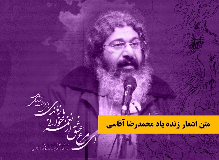 گلچینی از متن اشعار زنده یاد محمدرضا آقاسی