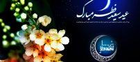عکس نوشته ویژه تبریک عید فطر 99 | متن و عکس پروفایل تبریک عید سعید فطر