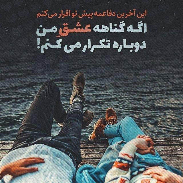 عکس نوشته عاشقانه و احساسی و غمگین تیکه دار (98)