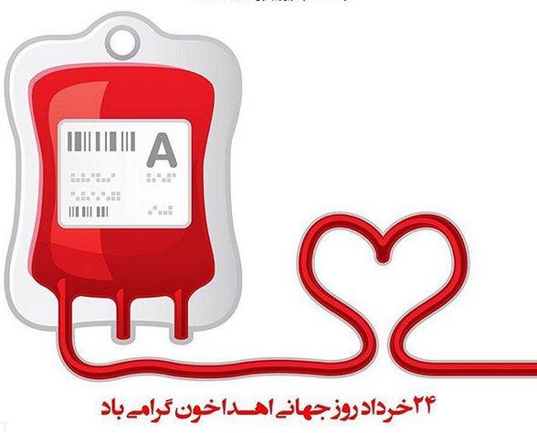 عکس روز جهانی اهدای خون   عکس نوشته اهدای خون