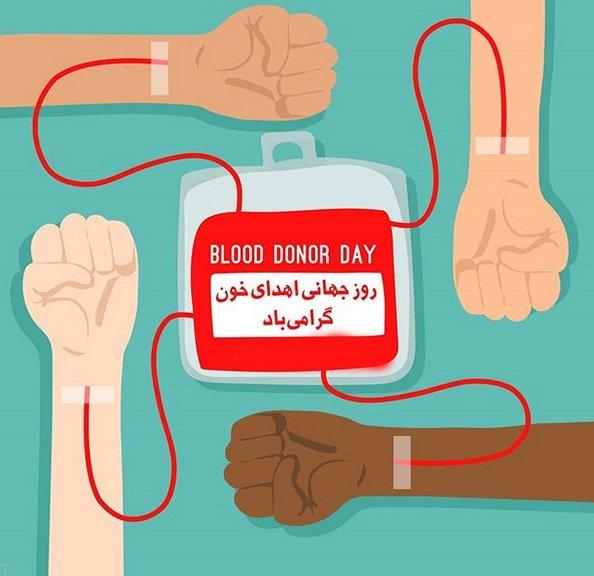 عکس روز جهانی اهدای خون | عکس نوشته اهدای خون
