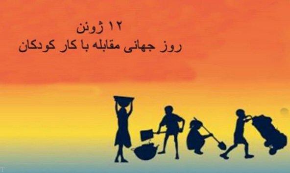 جملاتی زیبا در وصف کودکان کار | متن درباره فقر و کودکان کار