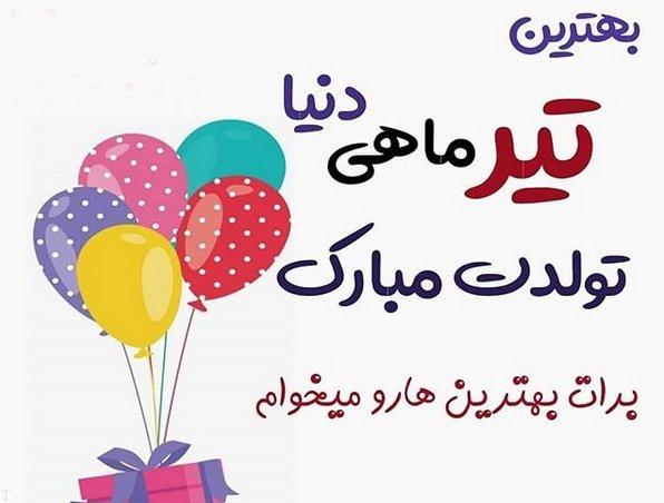 کلیپ کوتاه تولدت مبارک بهمن ماهی