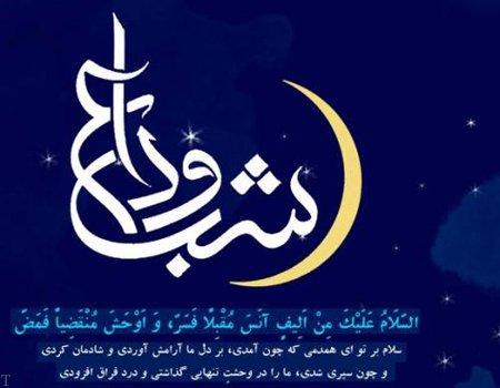 عکس و متن وداع با ماه مبارک رمضان | اس ام اس وداع با ماه رمضان